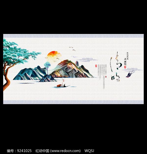 清新唯美中国风清明节海报设计图片