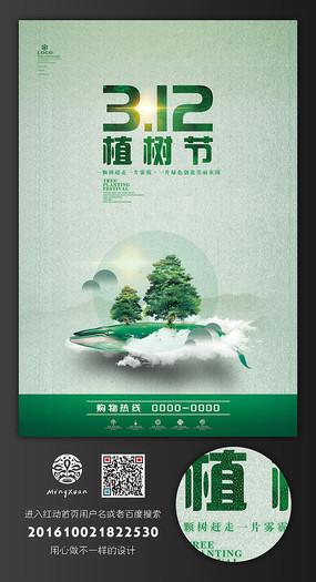 清新植树节艺术海报