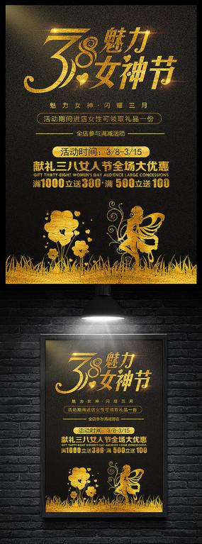 三八女神节活动海报
