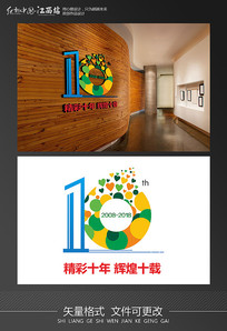 十周年logo