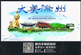 水彩滁州旅游宣传海报