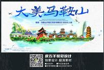 水彩马鞍山旅游宣传海报
