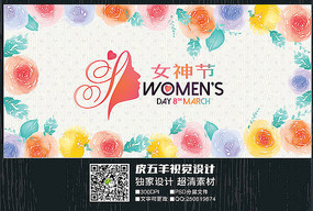 水彩女神节宣传海报