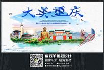 水彩重庆旅游宣传海报