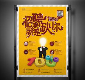 校园创意招聘海报