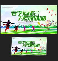 校园春季运动会海报设计