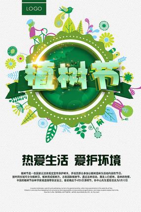 植树节绿色海报设计 PSD