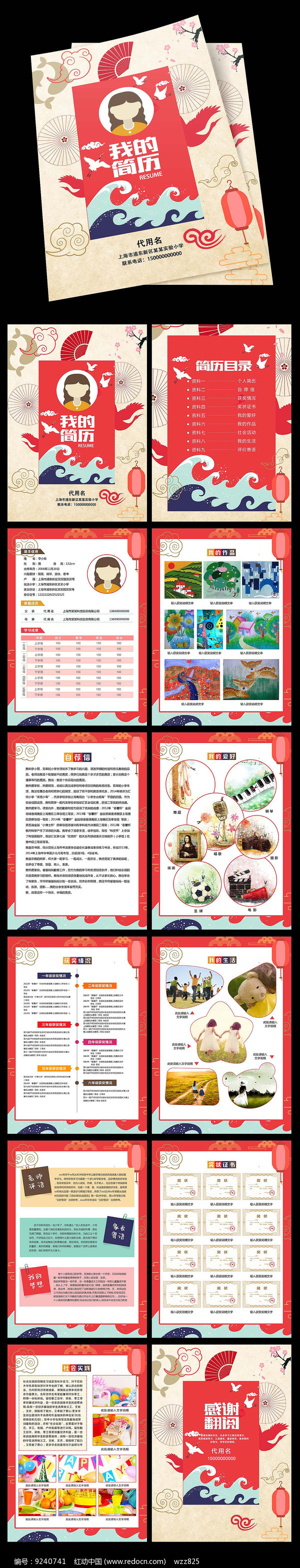 中国风个人简历设计模板