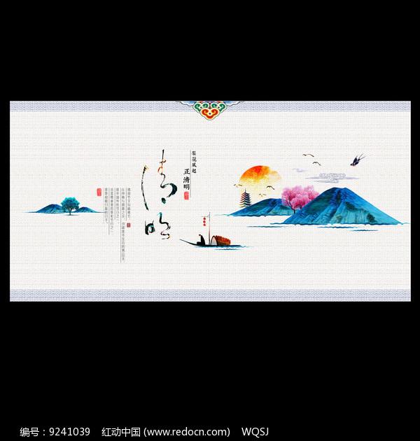 中国风意境清明节海报设计图片