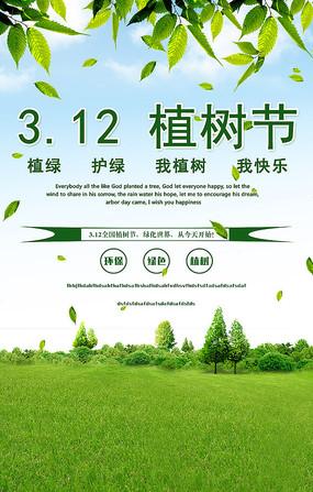 3.12公益植树节海报 PSD
