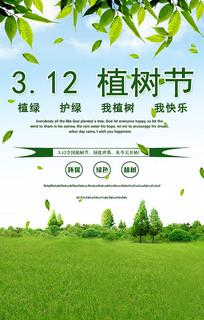 3.12公益植树节海报