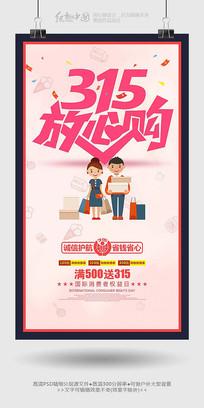 315放心购节日活动海报