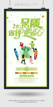 315消费者权益日节日海报