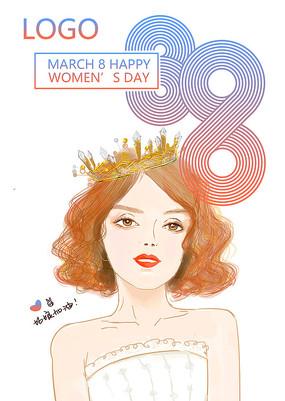 38妇女节女王节海报