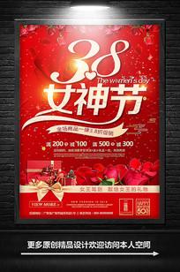 38女神节三八妇女节宣传海报