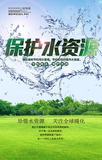 保护水资源公益海报