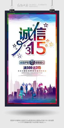 炫彩时尚最新315海报