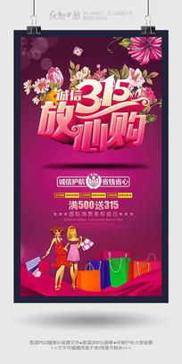 诚信315放心购节日活动海报