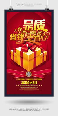 诚信315活动促销海报