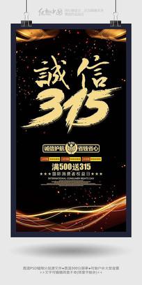 诚信315活动节日促销海报