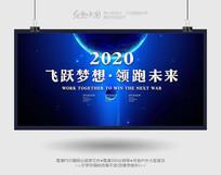 创新科技会议背景展板