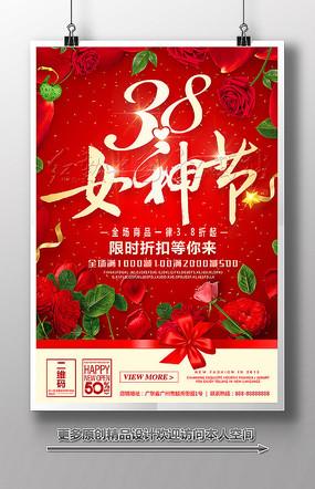 创意大气38女神节海报设计