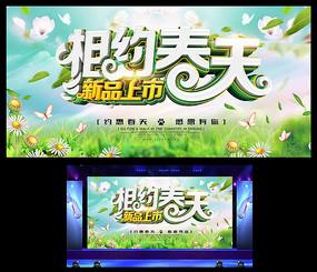 创意立体字相约春天春季促销海报