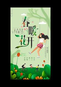 春游记海报设计