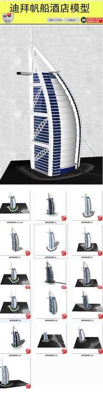 迪拜帆船酒店su模型 skp
