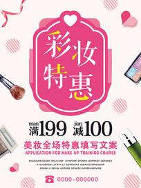 粉色文艺清新彩妆特惠促销海报