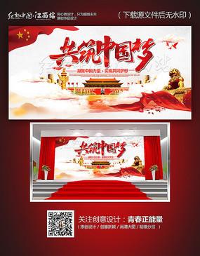 高端大气共筑中国梦展板设计
