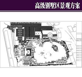 高级别墅区景观方案图纸 CAD
