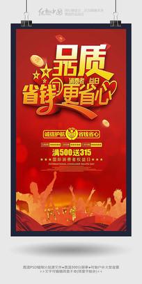 红色最新315节日活动海报