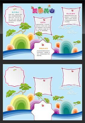 黄山旅游小报设计