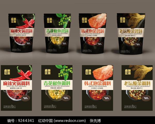 火锅系列包装设计图片