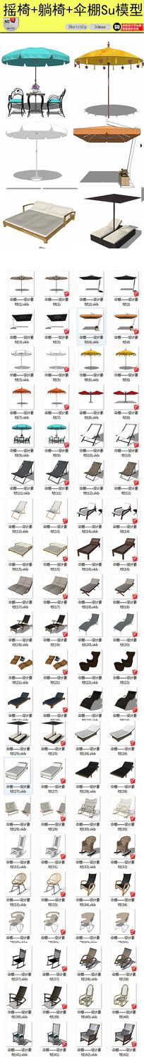 户外家具躺椅太阳伞模型