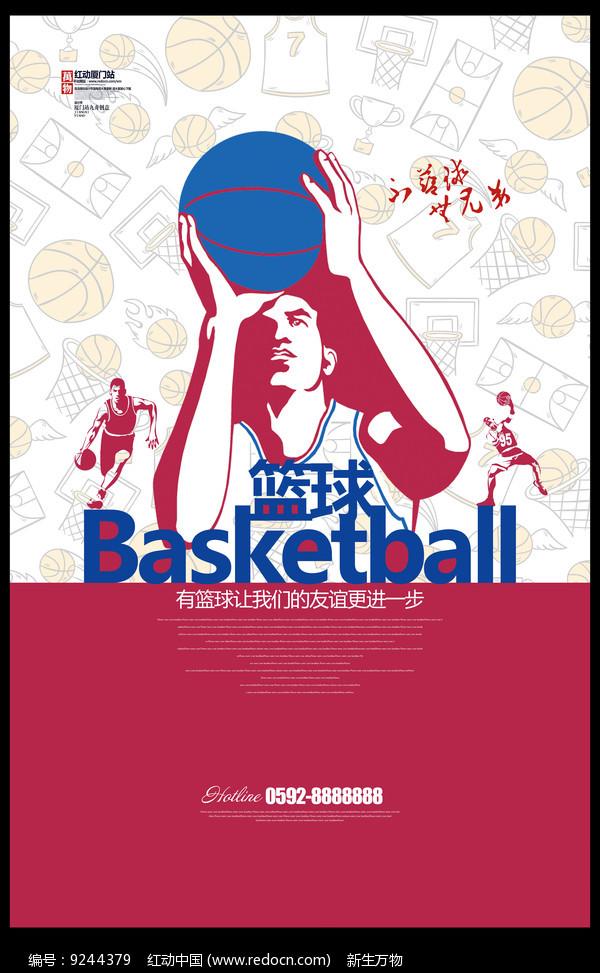简约国外篮球比赛海报设计图片