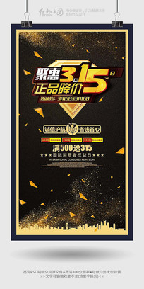 聚惠315活动节日海报