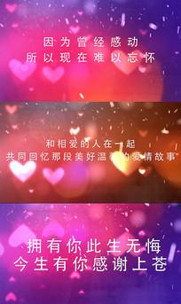 浪漫爱情文字AE模板