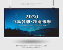 蓝色大气企业会议背景展板