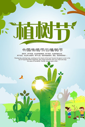 绿色简约植树节312活动海报