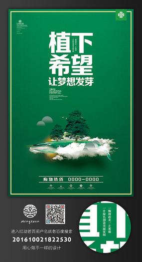 绿色植树节创意海报 PSD