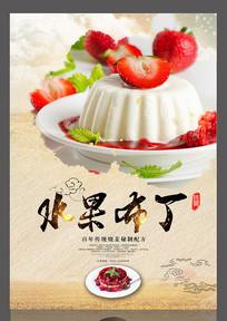 美味水果布丁设计海报