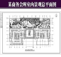 某商务会所室内景观总平面图 CAD
