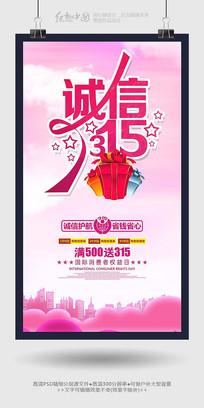 清新时尚诚信315活动海报