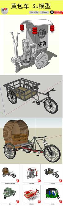 三轮车模型