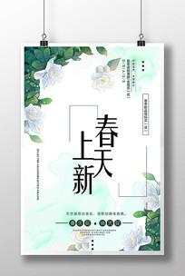 手绘插画清新春天上新促销海报 PSD