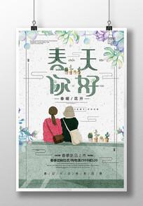 手绘插画文艺清新春季促销海报