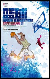 水彩篮球比赛海报设计