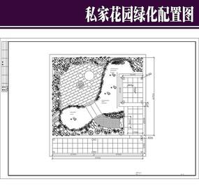 私家花园绿化配置图